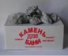 Камень талькохлорит 20кг (Уральский)