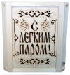 Абажур угловой С ЛЕГКИМ ПАРОМ с надписью по центру (липа), арт. А-18