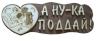Табличка А НУ-КА ПОДДАЙ (липа), арт. Б-01