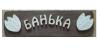 Табличка БАНЬКА (липа), арт. Б-04