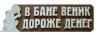 Табличка В БАНЕ ВЕНИК ДОРОЖЕ ДЕНЕГ (липа), арт. Б-06