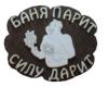 Табличка БАНЯ ПАРИТ - СИЛУ ДАРИТ (липа), арт. Б-09