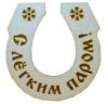 Табличка ПОДКОВА - С ЛЕГКИМ ПАРОМ (липа), арт. Б-11