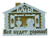 Табличка ВСЕ БУДЕТ ХОРОШО (липа), арт. Б-14