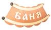 Табличка ШАЙКА - БАНЯ (липа), арт. Б-26