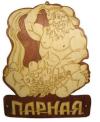 Табличка ПАРНАЯ (липа), арт. Б-31