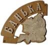 Табличка УГЛОВАЯ - БАНЬКА (липа), арт. Б-36