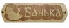 Табличка БАНЬКА с тазиком (липа), арт. Б-38