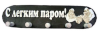 Вешалка с 5-ю крючками С ЛЕГКИМ ПАРОМ (липа), арт. ВБ-С