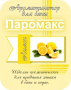 Ароматизатор для хамама Лимон 5л